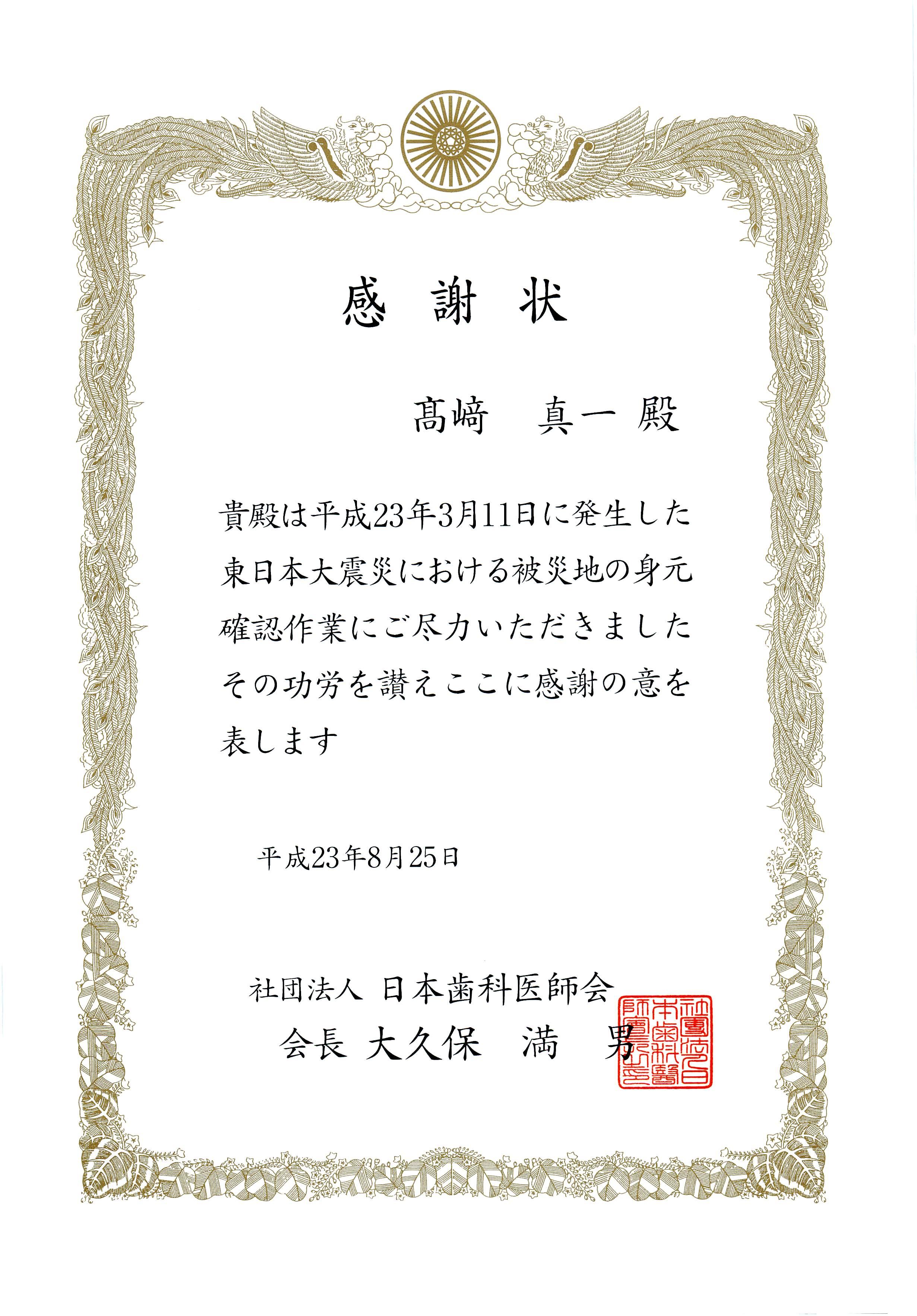 120120東日本大震災感謝状1 - 表彰状をもらいました