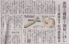 読売新聞140518歯削る機器7割使い回し