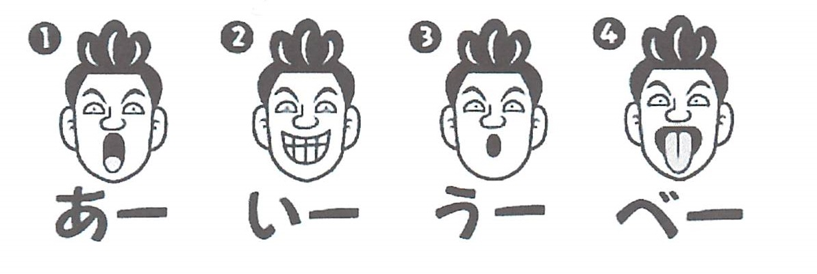 .jpg - 自律神経を整える あいうべ体操
