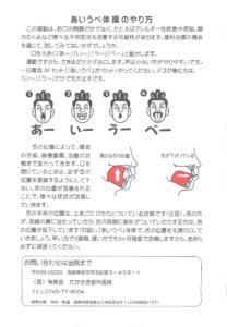 unnamed file 3 208x300 - あいうべ体操