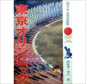 映画東京オリンピック