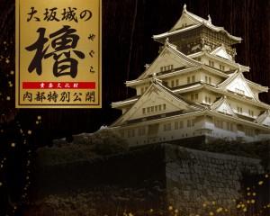 大阪城の櫓 内部特別公開