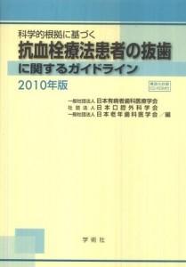 2010年ガイドライン