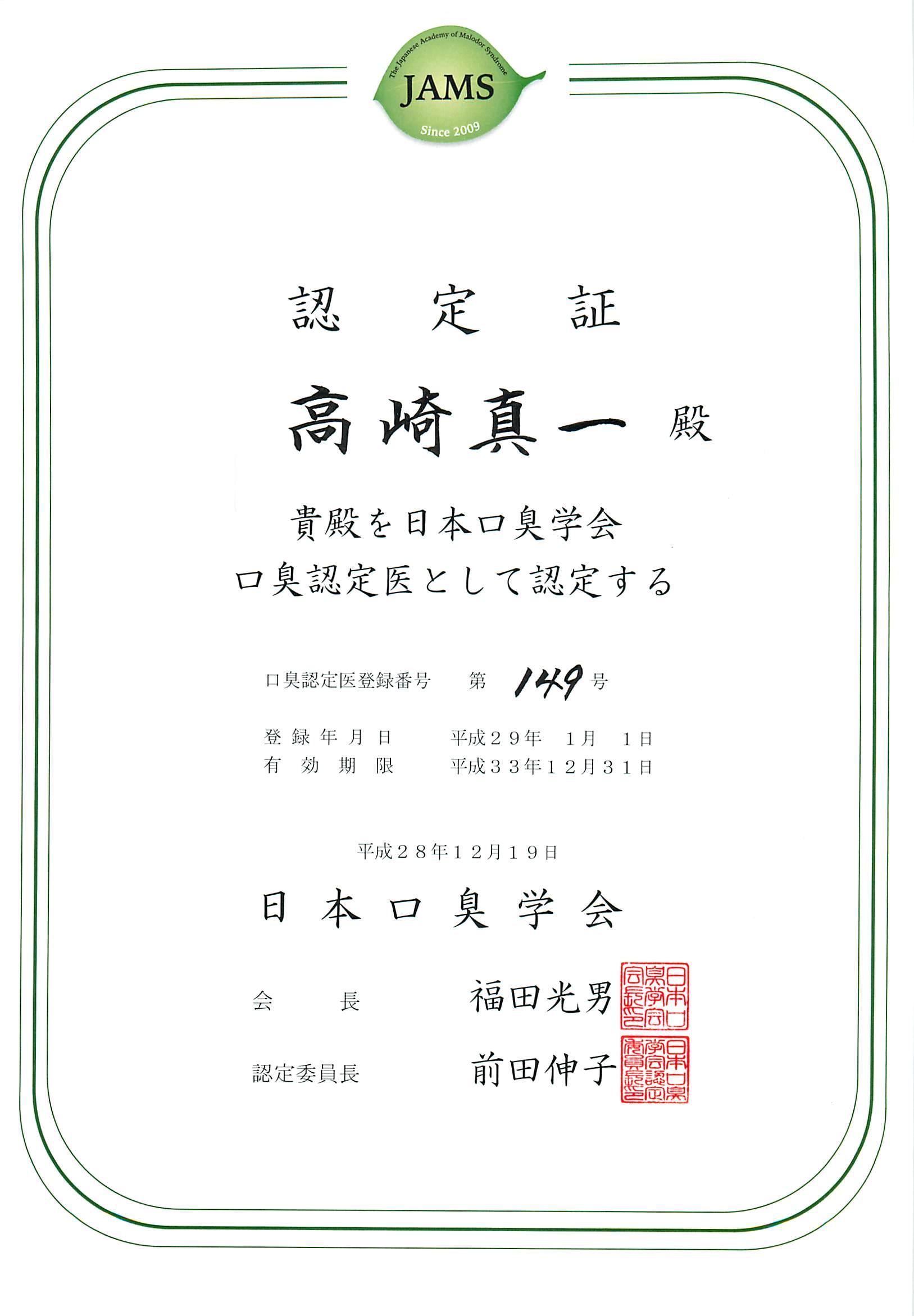 1612071 - ちょっとフライングですが・・・日本口臭学会認定医になりました