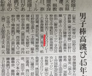 300x247 - 受付コンシェルジュの濱口さんの子供、新聞に載る(^^)